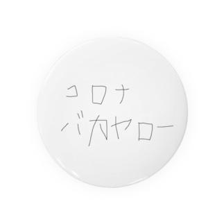 コロナバカヤロー Badges
