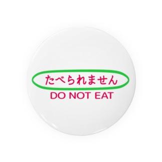 たべられません。 Badges