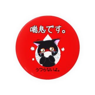 喘息黒猫 Badges