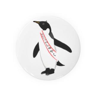 目立ちたいペンギン Badges