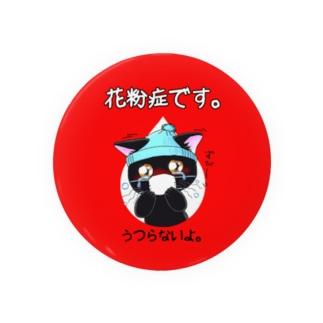enishikanaoの花粉症マーク缶バッジ・黒猫 Badges
