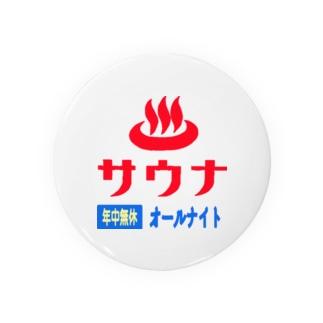 レトロサウナ Badges