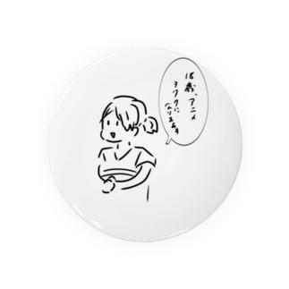 18歳のアニメヲタク Badges