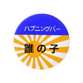 ハプニングバー 誰の子 Badges