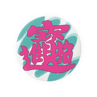 POP春聯 Badges