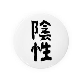 陰性 Badges