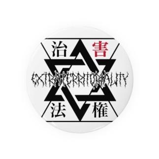 治害法権 Badges