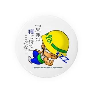 現場の忠君① Badges