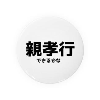親孝行 Badges