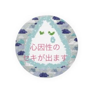 セキツライ Badges