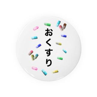 お薬を分かりやすく! Badges