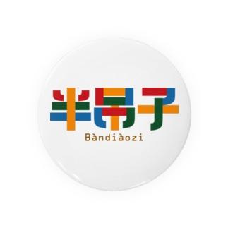 半吊子【おっちょこちょい】 Badges