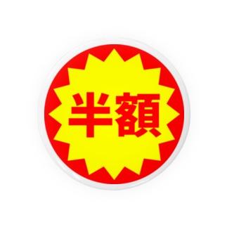 半額シリーズ Badges