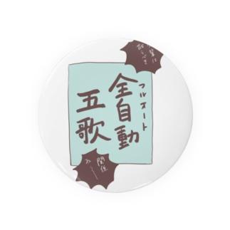 ごうた Badges