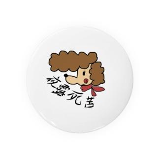 よろしく プードル Badges