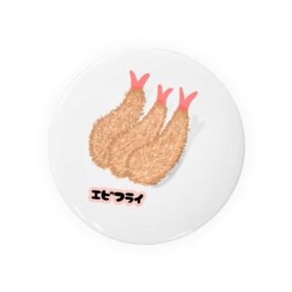 エビフライ Badges