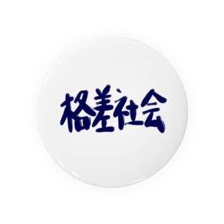 異世界 格差社会 エレファクトリー Part-2 Badges
