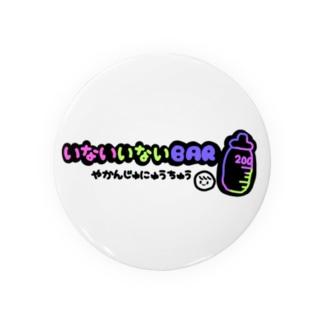 いないいないBAR(ママパパ向け) Badges