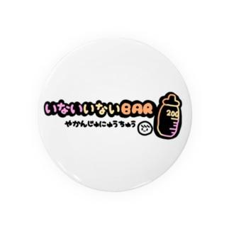 いないいないBAR2(ママパパ向け) Badges