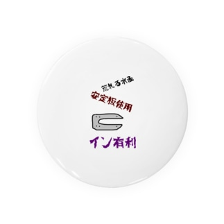 イン有利 舟シリーズ Badges