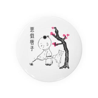 悪戯唐子其ノ三 Badges