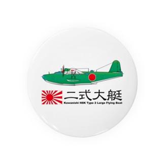 二式大艇 Badges