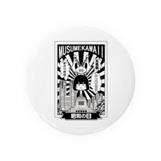 0429「昭和の日」 Badges