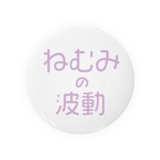 ねむみの波動 Badges