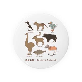 絶滅動物 Extinct Animal Badges