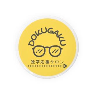 【独学応援サロン】めがねロゴ Badges