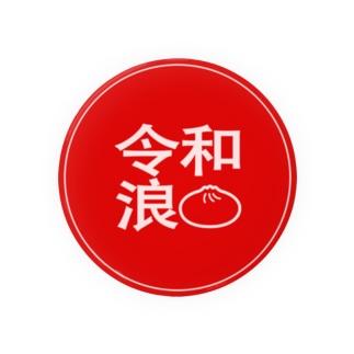 令和浪漫中華 Badges