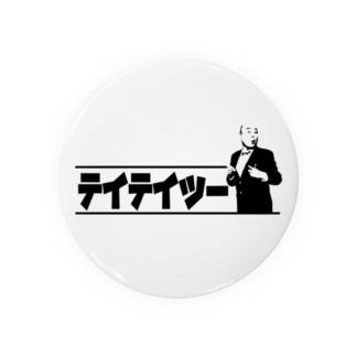 新宿カウボーイかねきよ『テイテイツー』 Badges