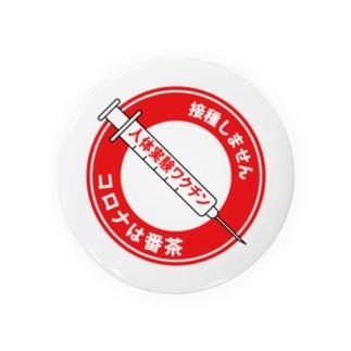 コロナは茶番標識缶バッチ  Badge