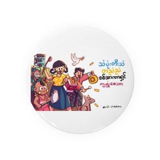ミャンマーの鍋鳴らし Badges