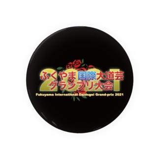 75mm用缶バッジふくやま国際大道芸2021 Badges