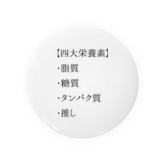 四大栄養素 Badges