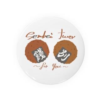 餞別~senbei two~ Badges