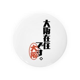 大阪在住です。 Badges