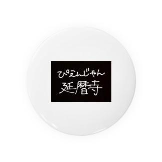 ぴえんじゃん延暦寺 Badges