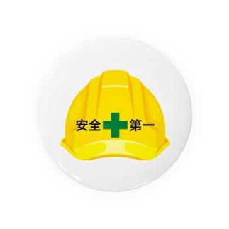 安全第一! Badges