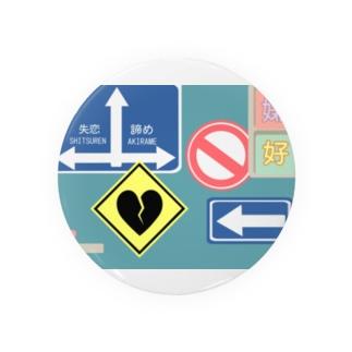 失恋💔 Badges