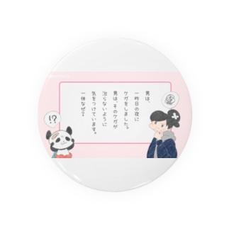 『治したがらない男』 Badges
