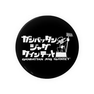 ガンバッタン・ジャグ・クインテット Badges