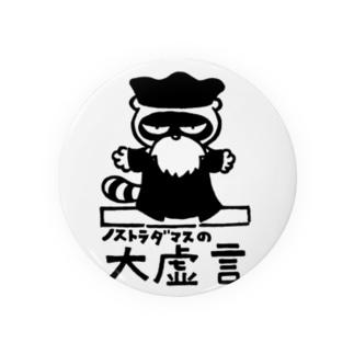 ノストラダマス Badges