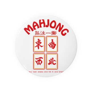 MAHJONG【麻雀】 Badges