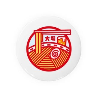 パ紋No.3439 大場  Badges