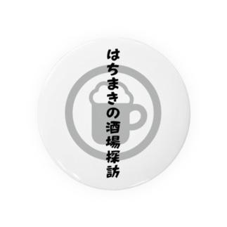 はちまきの酒場探訪(黒) Badge