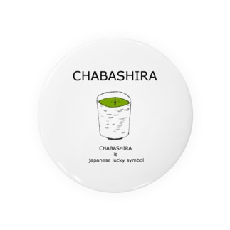 和風ユーモアデザイン「茶柱」 Badges
