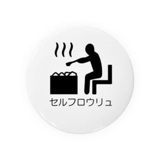セルフロウリュ・ピクトグラム Badge