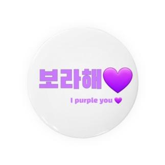 BTS韓国語 Badges